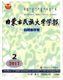 内蒙古民族大学学报投稿论文格式要求