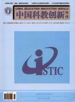 《中国科教创新导刊》科技期刊征稿论文发表