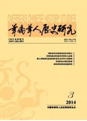 华侨华人历史研究核心期刊