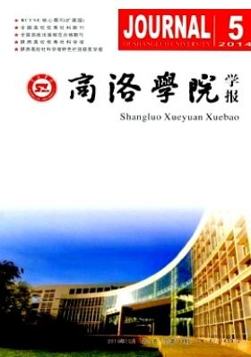 商洛学院学报区域经济研究期刊