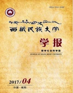 西藏民族大学学报(哲学社会科学版)