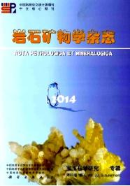《岩石矿物学杂志》地理经济期刊征稿