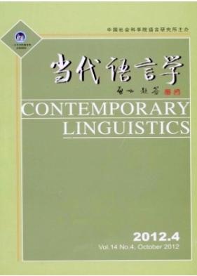 当代语言学杂志发表