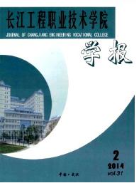 《长江工程职业技术学院学报》发表省级教育期刊