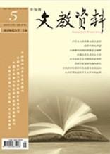 《文教资料 》文学杂志投稿
