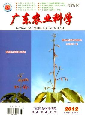 《广东农业科学》农业核心期刊投稿
