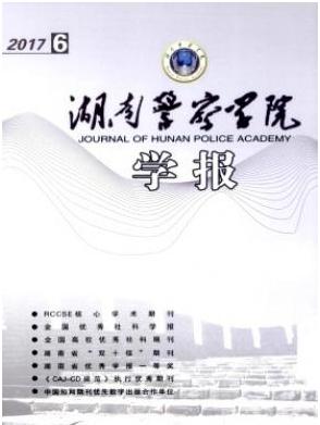 湖南警察学院学报公安理论研究期刊
