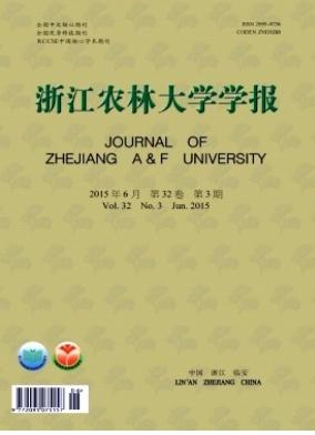 浙江农林大学学报农业林业期刊发表
