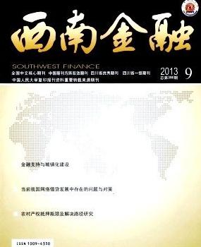 《西南金融》省级期刊社会经济论文发表