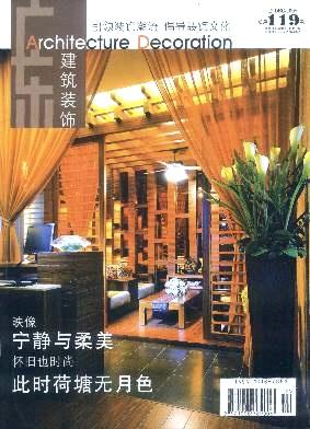 《广东建筑装饰》省级建筑期刊论文