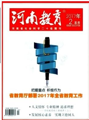 河南教育(基教版)河南省教育杂志