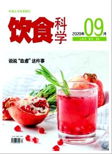 饮食科学辽宁省食品科技期刊