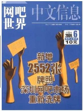 中文信息(网吧世界)电子科技期刊