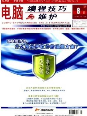 电脑编程技巧与维护电子科技期刊
