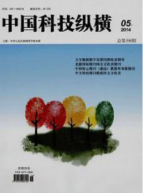 中国科技纵横省级期刊润色费用