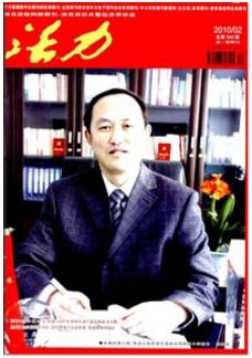 活力黑龙江省政法期刊