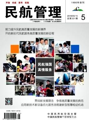 民航管理航空科技期刊