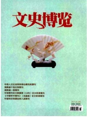 文史博览(理论)湖南省文史期刊