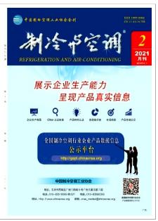 制冷与空调工业科技期刊发表