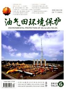 《油气田环境保护》环境保护论文发表