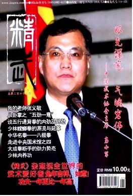 精武黑龙江省武术文化期刊