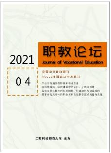 职教论坛教育核心期刊发表