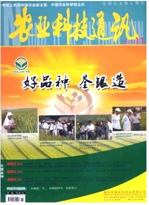 农业科技通讯农业期刊发表