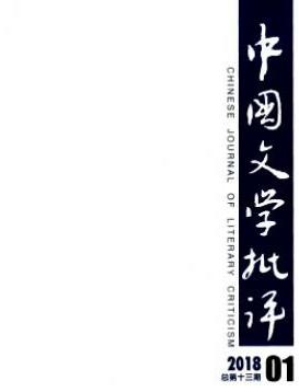 中国文学批评文学理论期刊