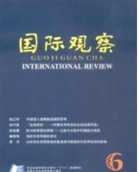 国际观察CSSCI时刊发表
