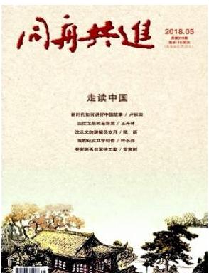 同舟共进广东省政法期刊