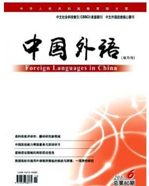 中国外语南大核心期刊