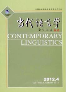 《当代语言学》2014文学杂志征稿