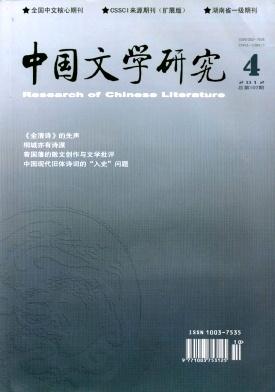 《中国文学研究》北大核心期刊征稿