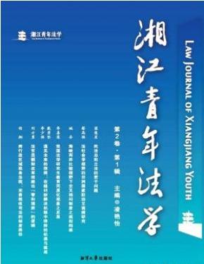 湘江青年法学法学学术期刊