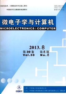《微电子学与计算机》核心电子期刊投稿