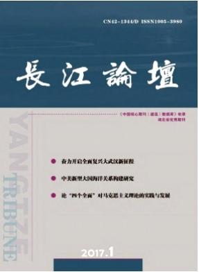 长江论坛湖北社科文化期刊