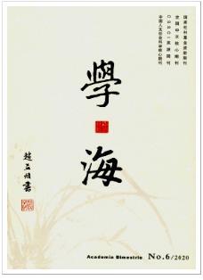 学海杂志江苏省社会科学院主办刊物