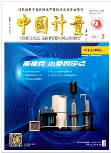中国计量学术论文发表