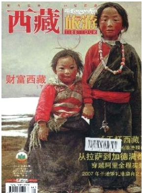 西藏旅游旅游文化期刊发表