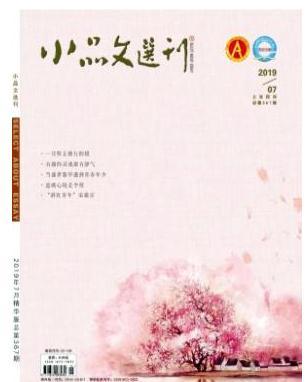 山西省文学期刊小品文选刊