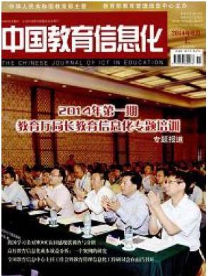 中国教育信息化高教职教