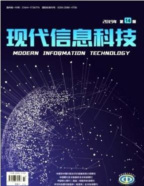 广东省电子信息期刊现代信息科技