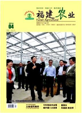 福建农业福建省农业杂志