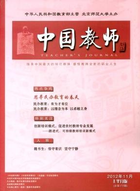 《中国教师》国家级教育期刊投稿