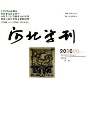 河北省北大核心期刊河北学刊