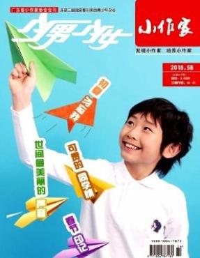 少男少女广东省期刊