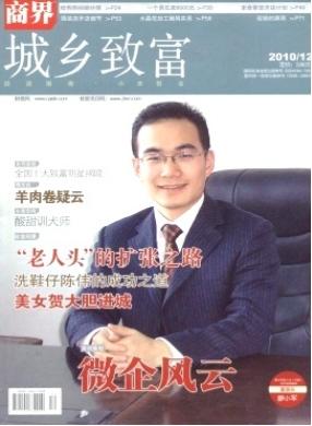 城乡致富江西省农村科技期刊