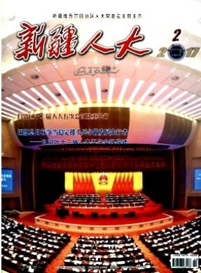 新疆人大(汉文)新疆政法期刊发表