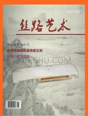 丝路艺术艺术期刊