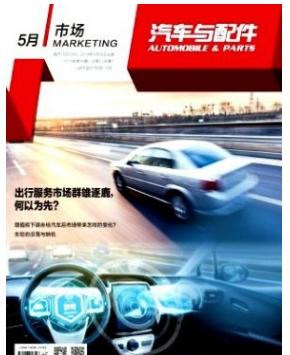 汽车与配件汽车科技期刊